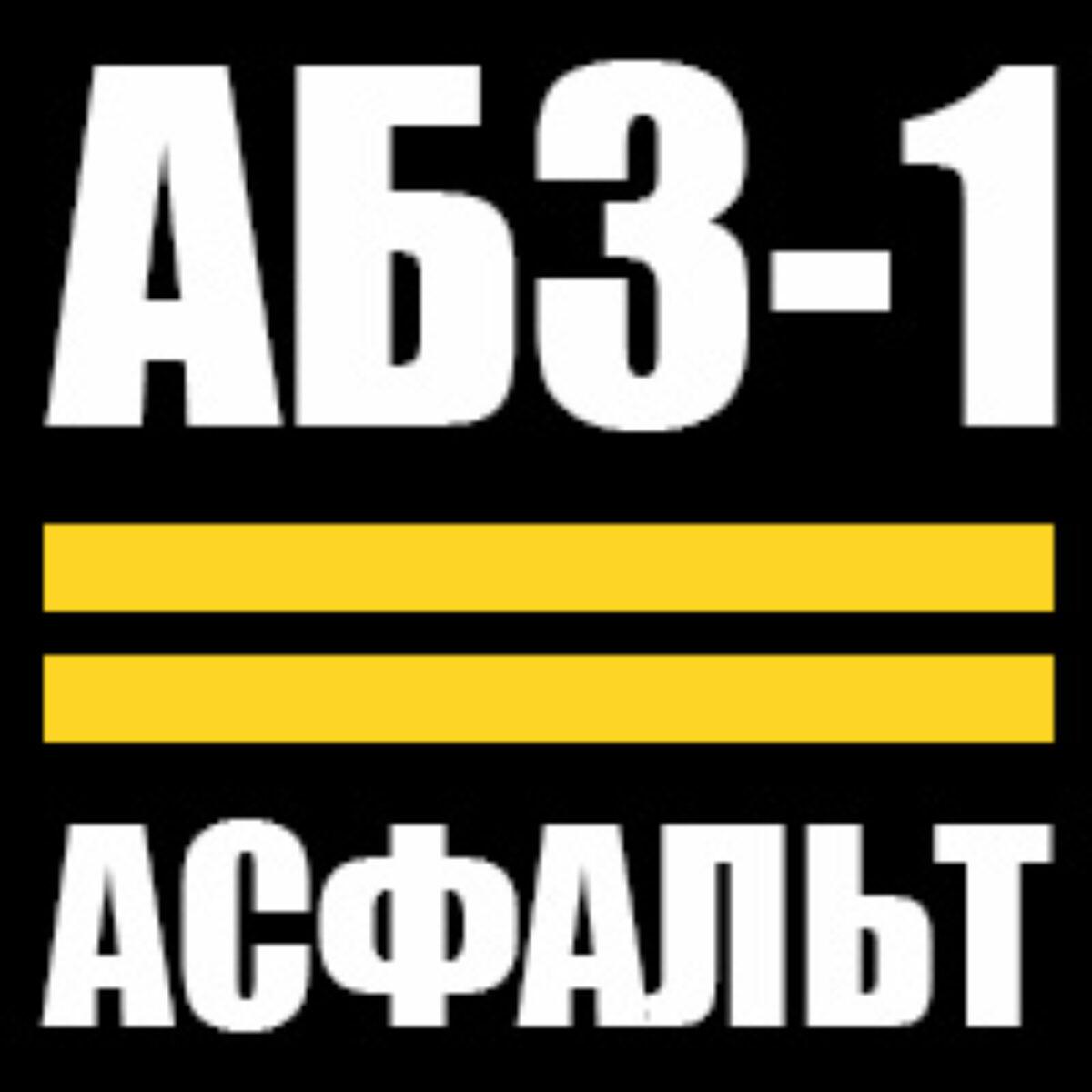ТОВ «АБЗ-1»