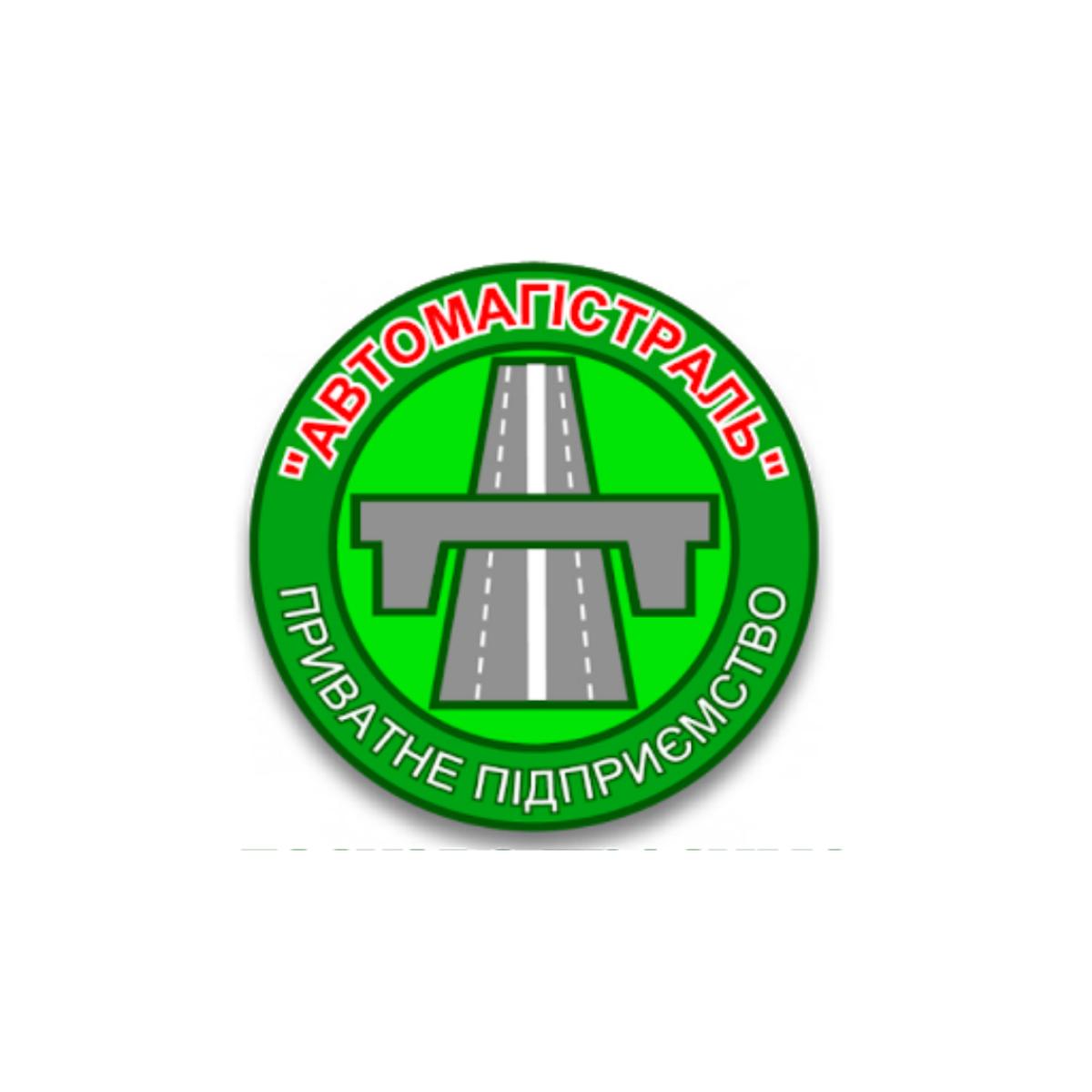 ПП «Автомагістраль»