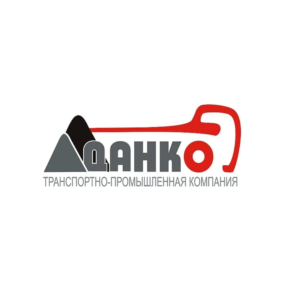 ООО «ДАНКО»