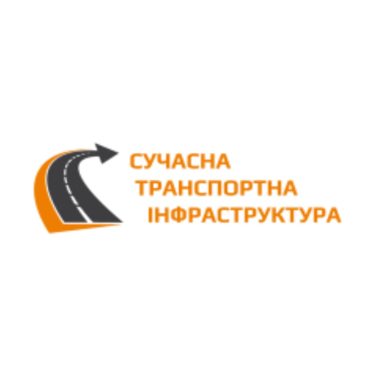 ТОВ «Сучасна Транспортна Інфраструктура»